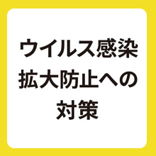 新型コロナウィルス感染予防の実施【最新版】